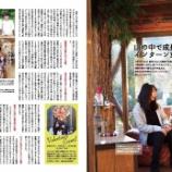 『タウン誌リバ!リバーシブルにて【山の中で成長するインターン女子大生】が掲載されました!【ウッドデザインパーク】』の画像