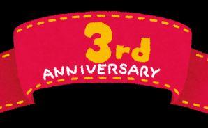 気がつけば、ブログ開設3周年