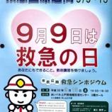 『市民公開「救急シンポジウム」9月15日(土曜日)に上戸田地域交流センターあいパルにて開催!』の画像