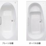 『こわーい冬の入浴・ヒートショック』の画像