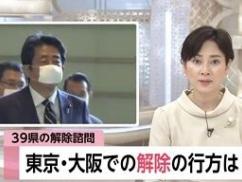 【速報】 来週、日本全国の緊急事態宣言解除へ!!!!