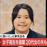 【悲報】女子高生殺害事件、全てが地獄...