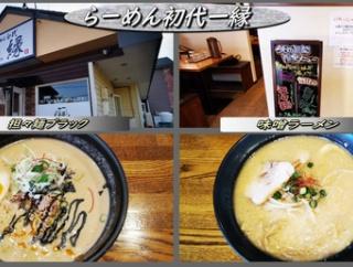 らーめん初代一縁の担々麺ブラックと「不動」の味噌!