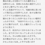 『【元乃木坂46】井上小百合『当時、役者になる為にアイドルをやって、遠回りしたことを悔やんでいました・・・』』の画像