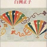 『【忍書房のオススメ本】日本のたくみ 白洲正子』の画像