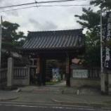『【愛知】妙行寺の御首題』の画像