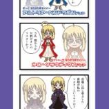 『【4コマまんが】Fate/dress up【るんび!】112』の画像