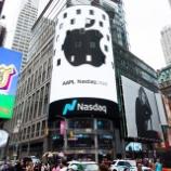 『【祝】史上最高値を更新したNASDAQに投資して爆益を得る方法。』の画像