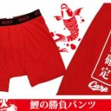 『【野球】広島が強運「鯉の勝負パンツ」発売』の画像