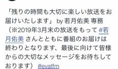 【元乃木坂46】若月佑美の番組終了…?!