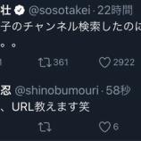 『おい・・・武井壮さんと毛利P、一体何を話し合ってるんだwwwwww』の画像