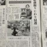 『松橋写真館さん 遺影の前撮り「令和キャンペーン」予約受付中!』の画像