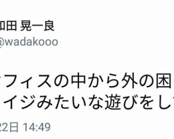 Coincheck(コインチェック)社長・和田晃一良のTwitterが漁られ過去のツイートが話題に・・・