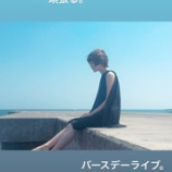 『【元乃木坂46】生駒里奈『8歳のお誕生日おめでとう。私も芸歴8年目。頑張る・・・』』の画像