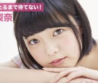 【欅坂46】平手友梨奈『駆け上るまで待てない!』に登場!てちの可愛さが溢れるインタビューだ!