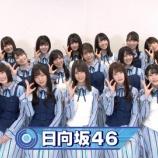 『日向坂46が「私の平成No.1ソング」を紹介!【CDTV】』の画像