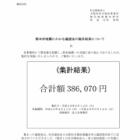 『熊本地震に係る義援金について』の画像