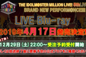 【ミリマス】2019年4月17日発売 5thLIVE  Blu-rayの予約受付中!&各店舗特典まとめ