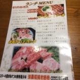 『出水市「ステーキ屋まるかつ」へ肉を食べに行ってきた。』の画像