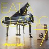 『CD Review:→Pia-no-jaC←「EAT A CLASSIC 7」』の画像