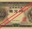 聖徳太子の1万円札をカラコピ偽札 現物初見のゆとりカフェ店員気付かず 使用の81歳逮捕