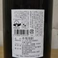 【焼酎・鹿児島県】芋焼酎 大自然林・本坊酒造