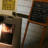 『JAL×はんつ遠藤コラボ企画【宮崎編】1日め・カニクリームコロッケ(らんぷ亭)』の画像