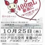 『戸田市役所で献血!10月25日(木曜日)実施。新鮮な血液が足りません。また血小板は献血から5日間しか持ちません。どうぞご協力ください。』の画像