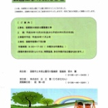 『「公園工事のお知らせ」』の画像