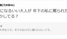 乃木坂46渡辺みり愛の罵り会に北野日奈子が参加した結果wwwww