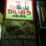 『富山発の回転寿司チェーン「かいおう」戸田店に行ってきました』の画像
