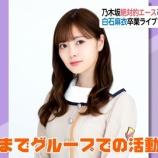 『【乃木坂46】白石麻衣、ニュース・報道番組で特集が組まれる!!!!!!』の画像
