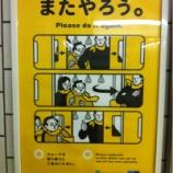 『東京メトロのマナー広告に新作が追加されていました』の画像