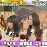 『完全にカオスwww 現在リアルタイムで放送している乃木坂46の出演番組が重なりまくりで大渋滞を起こしている模様wwwwww』の画像