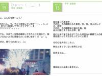 【欅坂46】平手友梨奈、顔文字満載のブログを書いてから2年後wwwwwwwwww(画像あり)