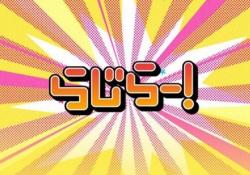 【乃木坂46】4期生のラジオってどれ聞いてる?