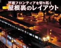 『月刊とれいん No.449 2012年5月号』の画像