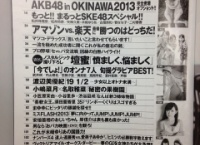 【AKB48】小嶋菜月×名取稚菜「秘密の果樹園」