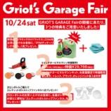 『【スタッフ日誌】明日24日はグリオズガレージフェア開催いたします!』の画像