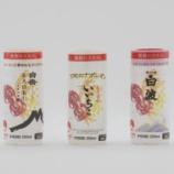 『本格焼酎3社×BEAMS JAPAN×のん コラボレーション!』の画像