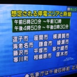 『小田原市 停電助け合おう!』の画像