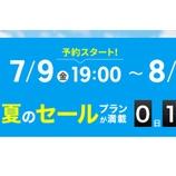 『【楽天トラベル】THE SALEは7月9日19時開催!割引クーポンの事前準備を!』の画像