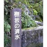 『ぶな坂の清水』の画像