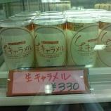 『とおのおやつ【佐々久菓子店】』の画像