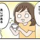 【PR】するり麦がおいしくて健康にも良さげ