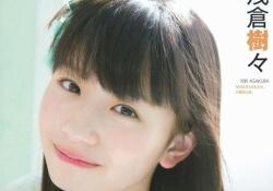 ハロプロ研修生の浅倉樹々ちゃん(14)がハロプロ史上もっとも可愛い女の子だと話題に!