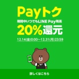 『LINE PAYで決済すると20%還元!ノーリスクなので使えるうちに使っておこう。』の画像