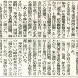 『(埼玉新聞)戸田市長「現場無視 納得いかぬ」五輪ボート会場「海の森」決定で 日本協会幹部と面談』の画像