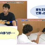 『アンジャッシュ児嶋がバイナリーオプションに挑戦!【バイトレ】』の画像