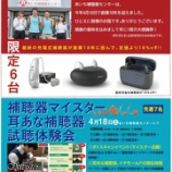 『あいち補聴器ニュースレター48号【青木君ありがとう!・AHA創業祭】』の画像
